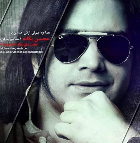 دانلود آهنگ محسن یگانه نمیزارم خسته شی