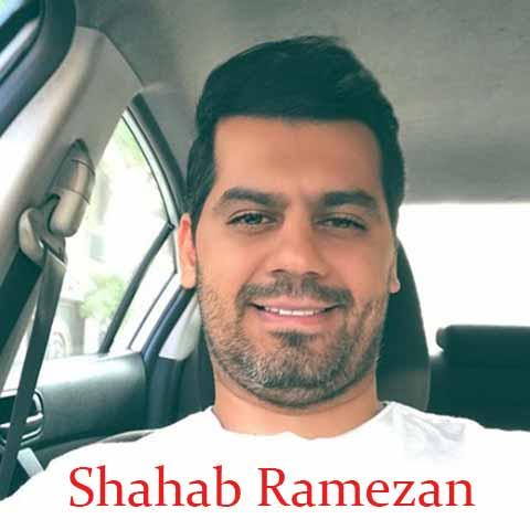 دانلود آهنگ شهاب رمضان عاشق بى ادعا